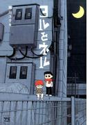 ヨルとネル (ヤングチャンピオン・コミックス)(ヤングチャンピオン・コミックス)