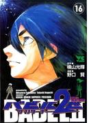 バビル2世ザ・リターナー 16 (ヤングチャンピオン・コミックス)(ヤングチャンピオン・コミックス)