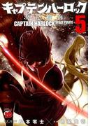 キャプテンハーロック〜次元航海〜 5 (チャンピオンREDコミックス)(チャンピオンREDコミックス)