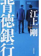 背徳銀行 (文芸社文庫)