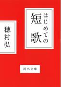 はじめての短歌 (河出文庫)(河出文庫)