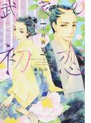 武家の初恋 (新書館ディアプラス文庫)(新書館ディアプラス文庫)