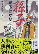 カラスヤサトシの孫子まるわかり (WINGS COMICS)(WINGS COMICS(ウィングスコミックス))
