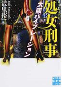 処女刑事 3 大阪バイブレーション (実業之日本社文庫)(実業之日本社文庫)