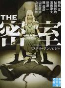 THE密室 ミステリーアンソロジー (実業之日本社文庫)(実業之日本社文庫)