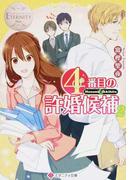 4番目の許婚候補 Manami & Akihito 2 (エタニティ文庫 エタニティブックス Blanc)(エタニティ文庫)