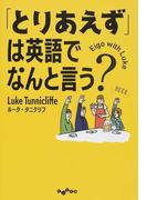 「とりあえず」は英語でなんと言う? Eigo with Luke