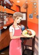 たまこ定食 注文のいらないお店 3 (JOUR COMICS)(ジュールコミックス)