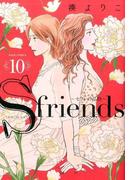 S friends~セフレの品格~ 10 (JOUR COMICS)(ジュールコミックス)
