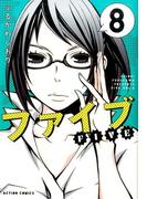 ファイブ 8 (ACTION COMICS)(アクションコミックス)