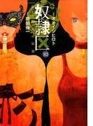 奴隷区 10 僕と23人の奴隷 (ACTION COMICS)(アクションコミックス)