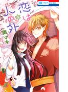 恋は人の外 3 (花とゆめCOMICS)(花とゆめコミックス)