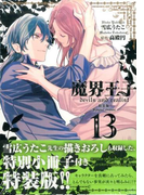 魔界王子devils and realist 13 特装版 (IDコミックス/ZERO−SUMコミックス)