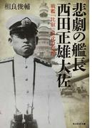 悲劇の艦長西田正雄大佐 戦艦「比叡」自沈の真相