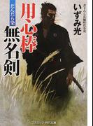 用心棒無名剣 だんだら染 (コスミック・時代文庫)(コスミック・時代文庫)
