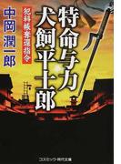 特命与力 犬飼平士郎 犯科帳奪還指令 (コスミック・時代文庫)(コスミック・時代文庫)