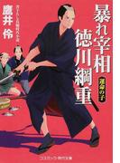 暴れ宰相 徳川綱重 運命の子 (コスミック・時代文庫)(コスミック・時代文庫)