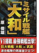 ミサイル戦艦「大和」 長編戦記シミュレーション・ノベル