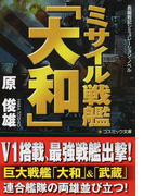 ミサイル戦艦「大和」 長編戦記シミュレーション・ノベル (コスミック文庫)(コスミック文庫)