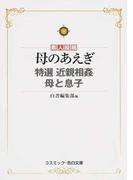 母のあえぎ 特選 近親相姦 母と息子 (コスミック・告白文庫)(コスミック文庫)