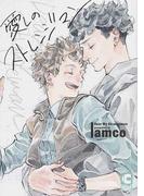 愛しのストレンジマン (CHOCOLAT COMICS)(ショコラコミックス)