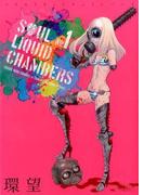 ソウルリキッドチェインバーズ 1 (コミック YKコミックス)(YKコミックス)
