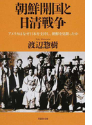 朝鮮開国と日清戦争 アメリカはなぜ日本を支持し、朝鮮を見限ったか (草思社文庫)(草思社文庫)
