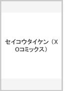 セイコウタイケン (XOコミックス)
