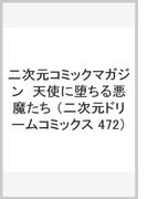 二次元コミックマガジン  天使に堕ちる悪魔たち (二次元ドリームコミックス 472)