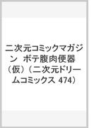 二次元コミックマガジン  ボテ腹肉便器 (仮) (二次元ドリームコミックス 474)