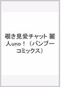 覗き見愛チャット (BAMBOO COMICS)