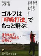 ゴルフは「呼吸打法」でもっと飛ぶ! 飛ぶ!曲がらない!誰でもすぐ30ヤード伸びる! 体を痛めず、スイング改造の必要なし! (知的生きかた文庫 CULTURE)(知的生きかた文庫)