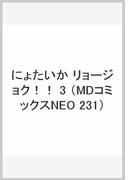 にょたいか リョージョク!! 3 (MDコミックスNEO 231)