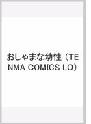 おしゃまな幼性 (TENMA COMICS LO)
