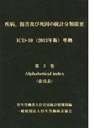 疾病、傷害及び死因の統計分類提要 ICD−10(2013年版)準拠 第3巻 Alphabetical index