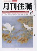 月刊住職 No.214