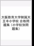 大阪教育大学附属天王寺小学校合格問題集