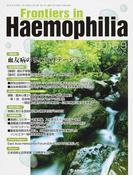 Frontiers in Haemophilia Vol.3No.2(2016.9) 《座談会》血友病のリハビリテーション