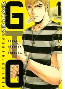 【1-5セット】GTO パラダイス・ロスト