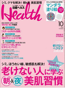 日経ヘルス 2016年10月号