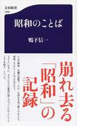 昭和のことば (文春新書)(文春新書)