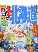 るるぶ冬の北海道 '17