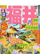 るるぶ福井 越前 若狭 恐竜博物館 '17