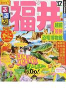 るるぶ福井 越前 若狭 恐竜博物館 '17 (るるぶ情報版 中部)