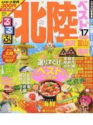 るるぶ北陸ベスト 金沢 富山 福井 '17 (るるぶ情報版 中部)
