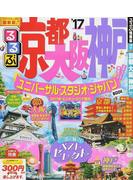 るるぶ京都大阪神戸 '17