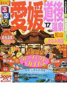 るるぶ愛媛 道後温泉松山しまなみ海道 '17 (るるぶ情報版 四国)
