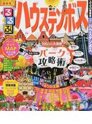 るるぶハウステンボス 2016 (るるぶ情報版 九州)