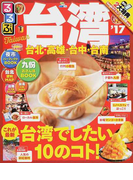 るるぶ台湾 台北・高雄・台中・台南 '17 (るるぶ情報版 Asia)