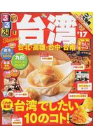 るるぶ台湾 台北・高雄・台中・台南 ちいサイズ '17
